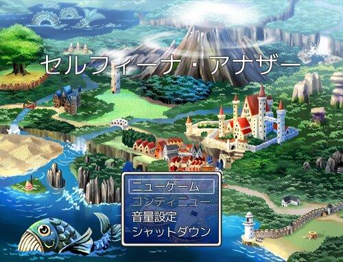 セルフィーナ・アナザー Game Screen Shot5