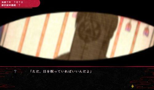 道理外レ【体験版】 Game Screen Shot2