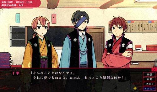 道理外レ【体験版】 Game Screen Shot3