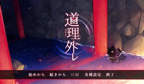 道理外レ【体験版】 Game Screen Shots