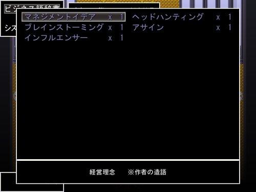 意識高い系勇者の付加価値の高いチャレンジ Game Screen Shot3
