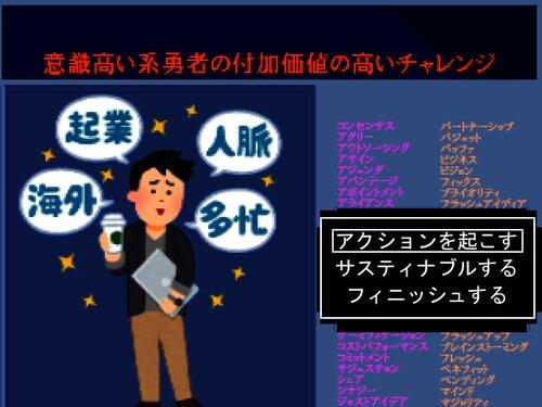 意識高い系勇者の付加価値の高いチャレンジ Game Screen Shots