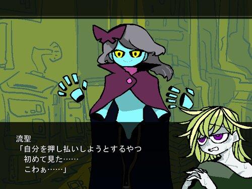 ほしくずスチール Game Screen Shot4