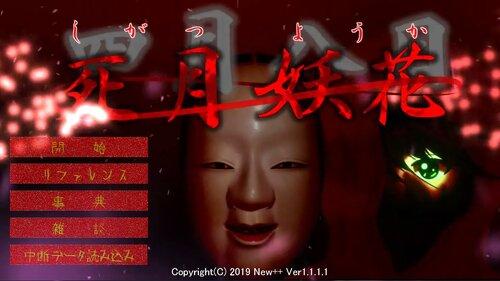 死月妖花~四月八日~ Game Screen Shot