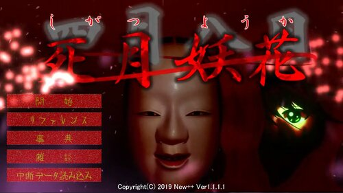 死月妖花~四月八日~ Game Screen Shot1