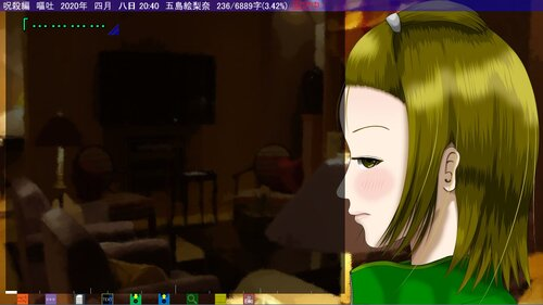 死月妖花~四月八日~ Game Screen Shot2