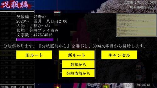 死月妖花~四月八日~ Game Screen Shot4