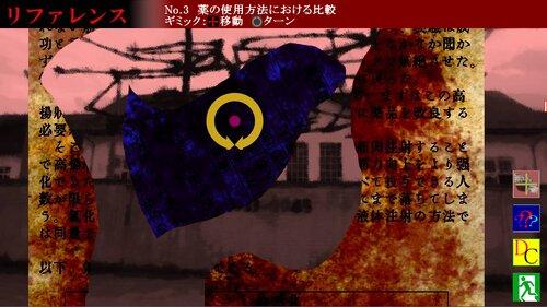 死月妖花~四月八日~ Game Screen Shot5