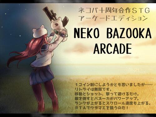 ネコバズーカ・アーケード Game Screen Shot5