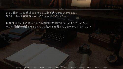 藪の中 Game Screen Shot1