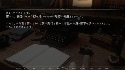 藪の中 Game Screen Shot2
