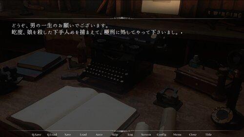 藪の中 Game Screen Shot3