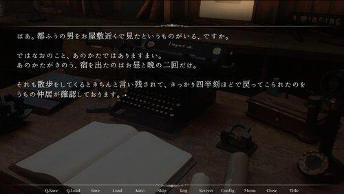 藪の中 Game Screen Shot4