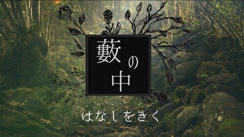 藪の中 Game Screen Shot5