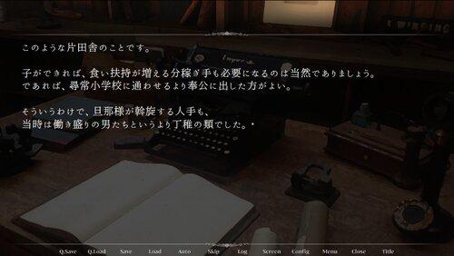 藪の中 Game Screen Shots