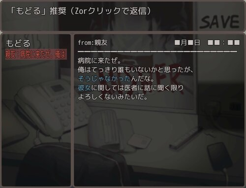 ANSWER(追加完結版) Game Screen Shot3