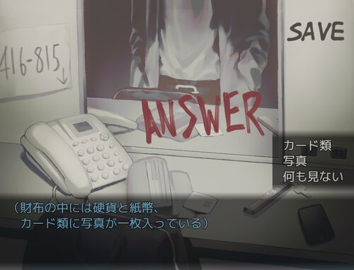 ANSWER(追加完結版) Game Screen Shots