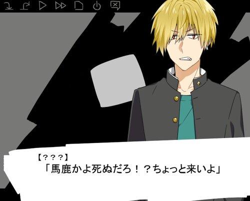 血色の夢を見た 体験版 Game Screen Shot
