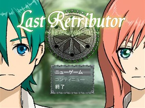 Last Retributor ~旅立ちの向こうに~ Game Screen Shot2
