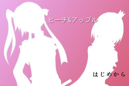 ピーチ&アップル Game Screen Shot5