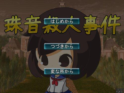 珠音殺人事件 Game Screen Shot