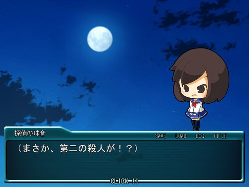珠音殺人事件 Game Screen Shot3