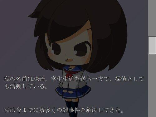 珠音殺人事件 Game Screen Shot4