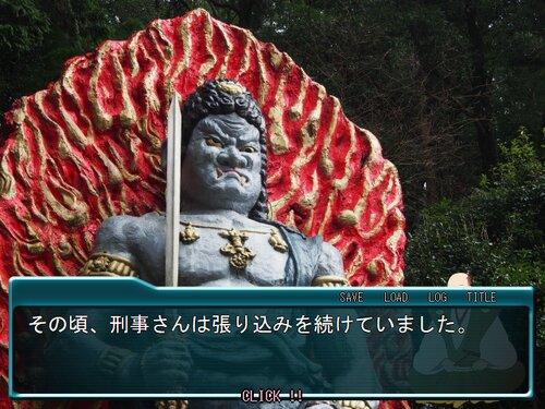 珠音殺人事件 Game Screen Shot5