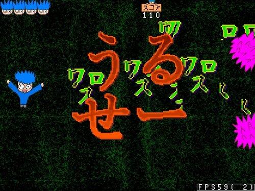 ヤシーユのおきらくシューティング Game Screen Shot5
