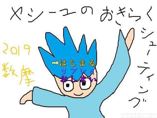 ヤシーユのおきらくシューティング Game Screen Shots