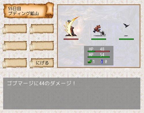 地方勇者物語 Game Screen Shot1