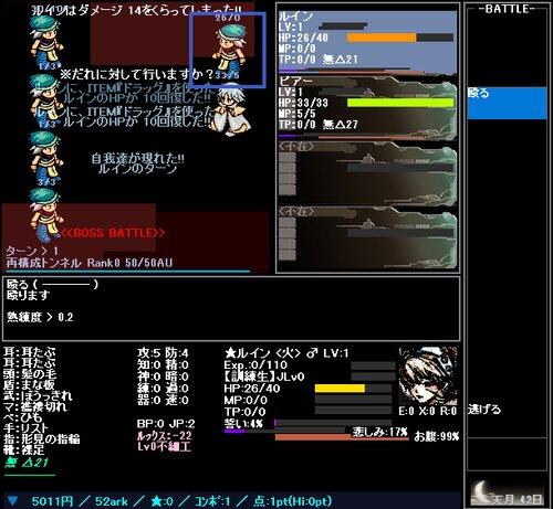 アールエス Game Screen Shot