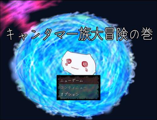 キャンタマ村 Game Screen Shot5