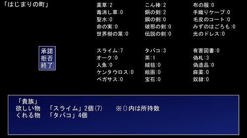 わらしべ勇者 Game Screen Shots