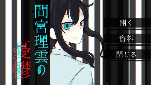間宮理雲の憂鬱 Game Screen Shots