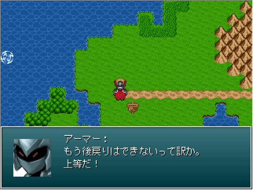 Armorの冒険-2015- Game Screen Shot1