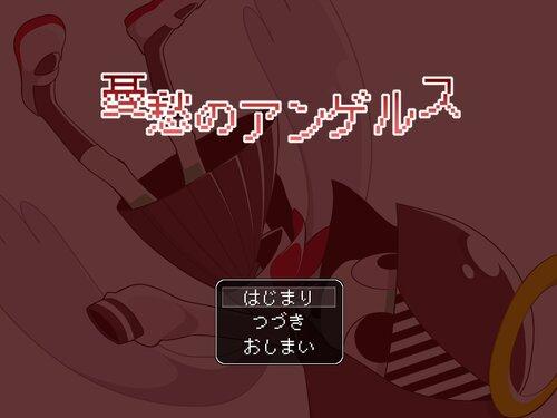 憂愁のアンゲルス Game Screen Shot