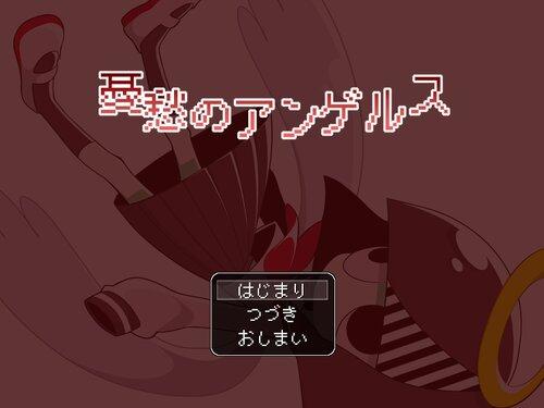 憂愁のアンゲルス Game Screen Shots