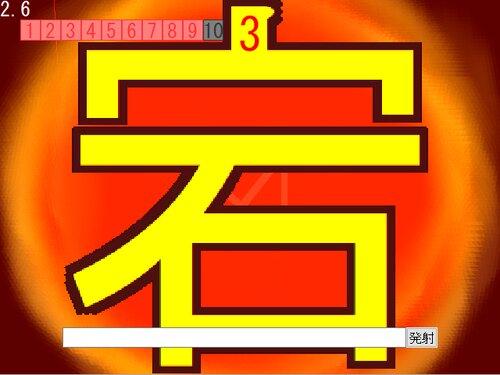 漢字ツアーズ Game Screen Shot1