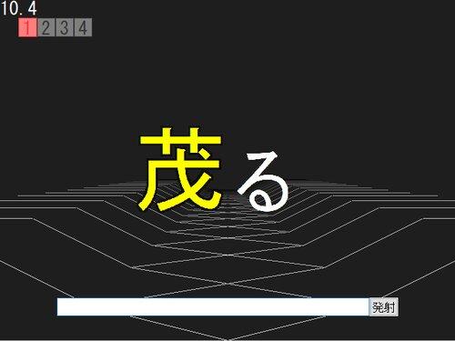 漢字ツアーズ Game Screen Shot3