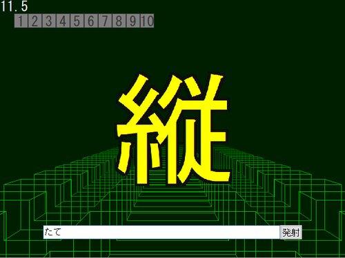 漢字ツアーズ Game Screen Shot4