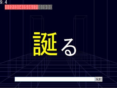 漢字ツアーズ Game Screen Shot5