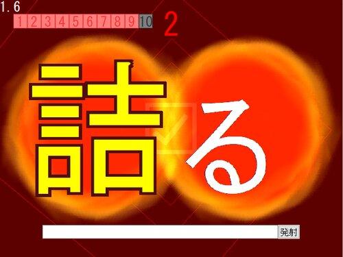 漢字ツアーズ Game Screen Shots