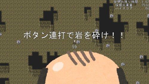 会社を爆破するために岩を掘るのだ! Game Screen Shot1