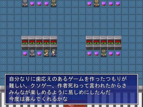 フリーゲームの終わる日 Game Screen Shot1