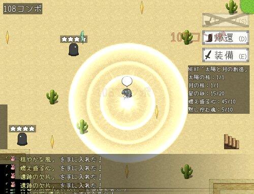 天地創造キット~神は光だけ灯して丸投げした~ Game Screen Shot5