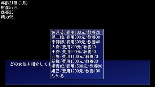 銀瓶梅 Game Screen Shot2