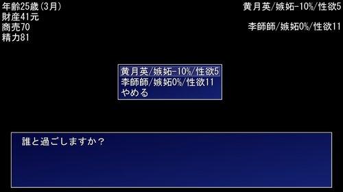 銀瓶梅 Game Screen Shot4