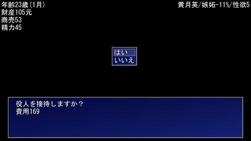 銀瓶梅 Game Screen Shot5
