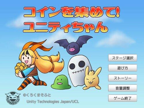 コインを集めて!ユニティちゃん Game Screen Shot2